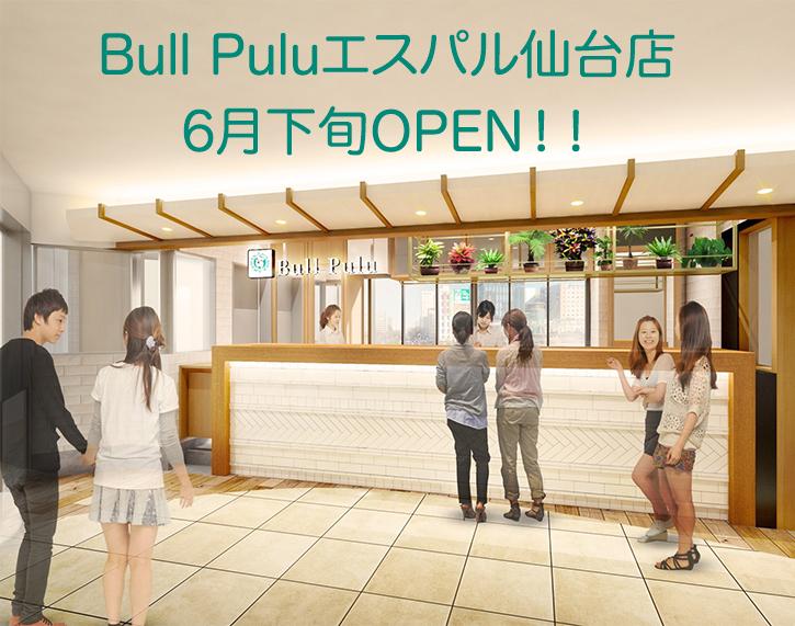 Bull Puluエスパル仙台店オープン予定のお知らせ