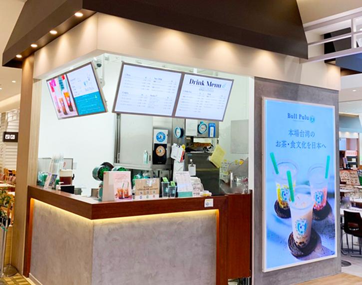 Bull Puluグランツリー武蔵小杉店リニューアルオープンのお知らせ
