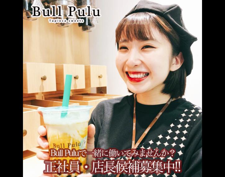 Bull Pulu正社員(店長候補)大募集中!!