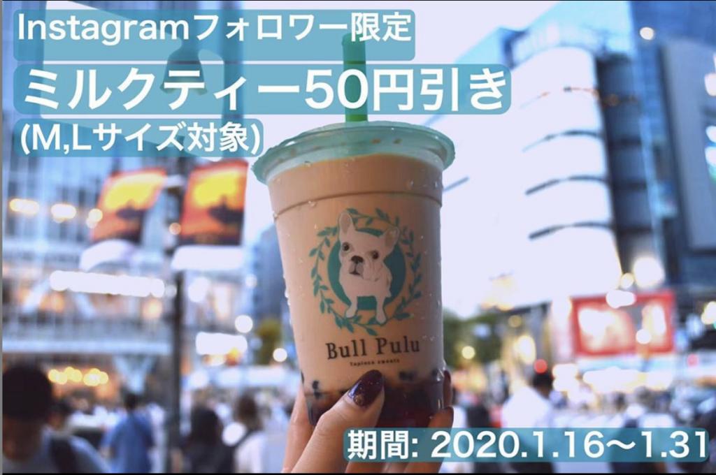 【Instagram限定クーポン!】公式アカウントフォローでミルクティー50円OFFキャンペーン!!