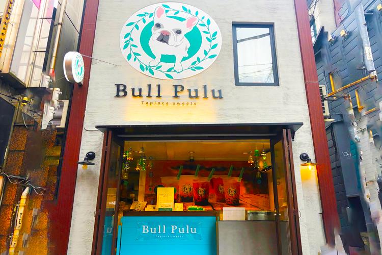 Bull Pulu渋谷道玄坂店閉店のお知らせ