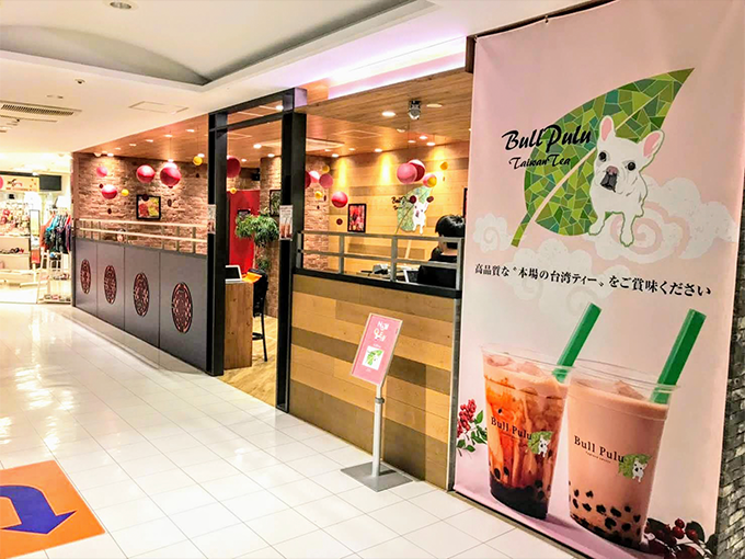 Bull Pulu  吉祥寺パルコ店オープンのお知らせ