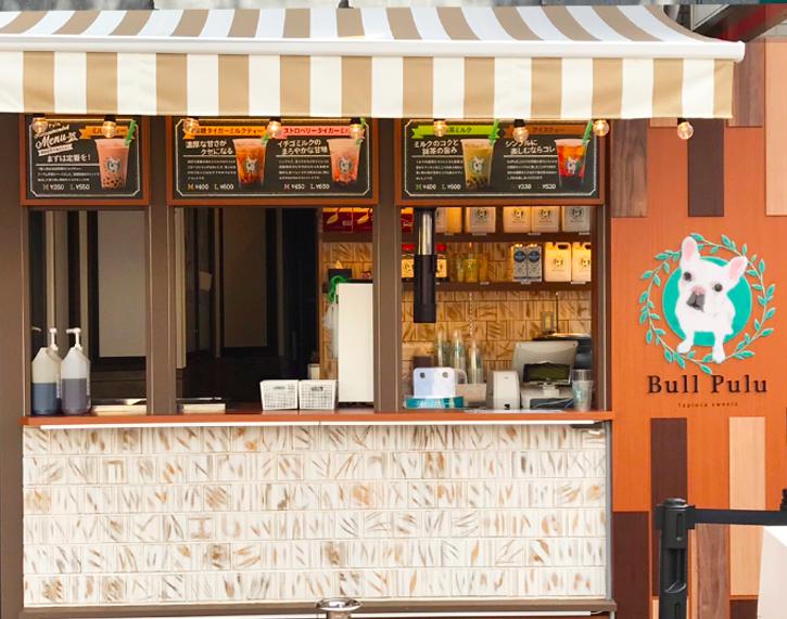 Bull Puluたまプラーザ店オープンのお知らせ(FC店)
