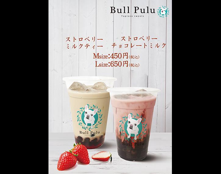 Bull Pulu LINE@友だち追加で期間限定商品ストロベリーミルクティー・ストロベリーチョコレートミルク50円割引キャンペーンスタート (※一部店舗を除く)
