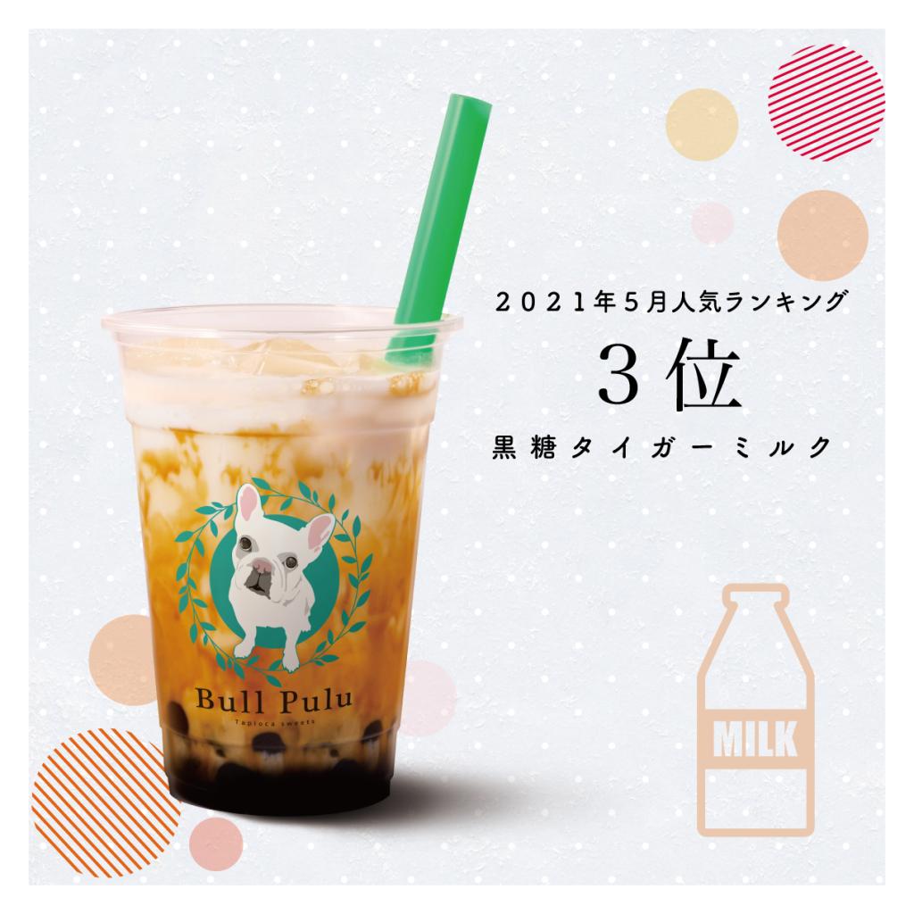 【5月の人気ランキング3位!〜黒糖タイガーミルク〜】