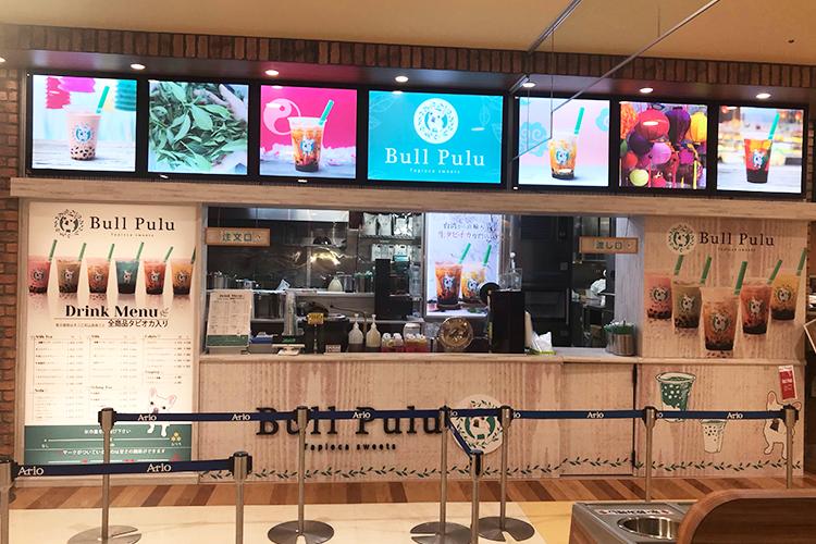 Bull Puluアリオ深谷店オープンのお知らせ(FC店)