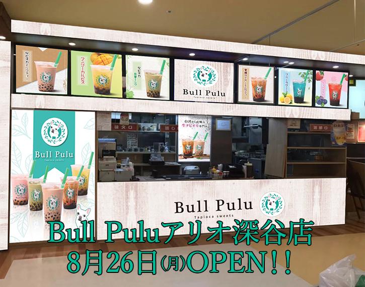 Bull Puluアリオ深谷店オープン予定のお知らせ