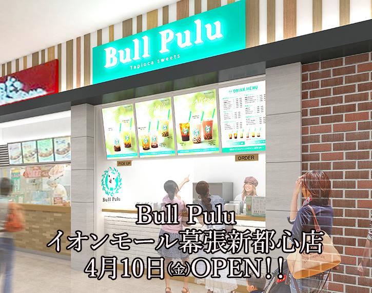 Bull Puluイオンモール幕張新都心店オープン予定のお知らせ