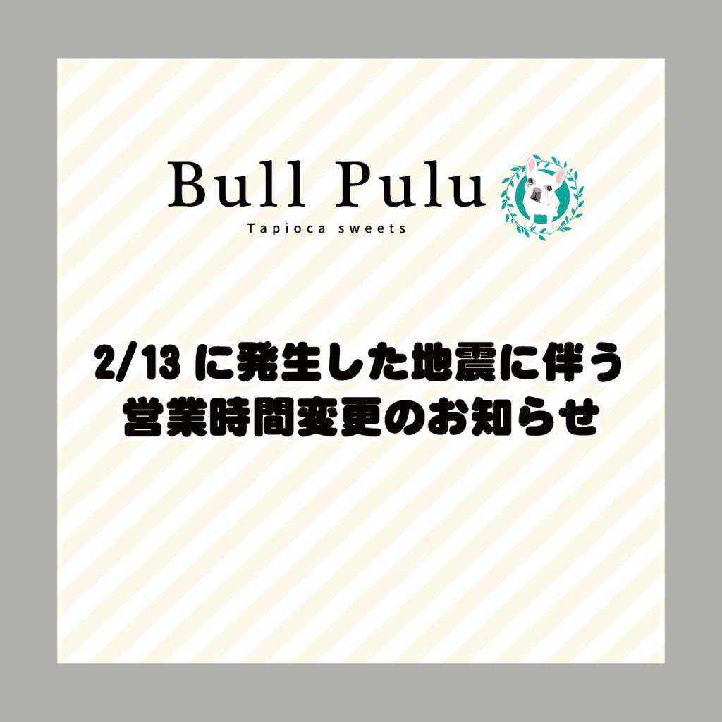 【2021年2月13日 地震に伴う営業時間変更のお知らせ】