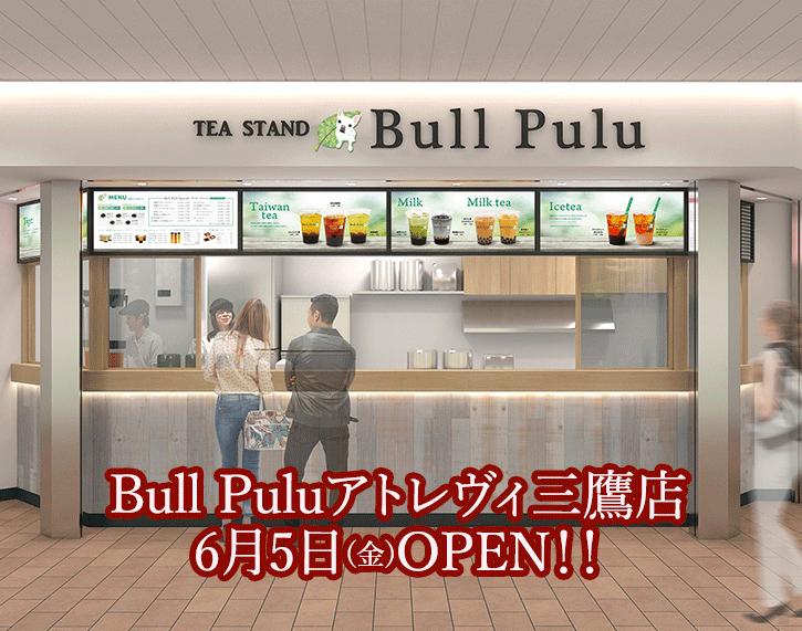 Bull Puluアトレヴィ三鷹オープン予定のお知らせ