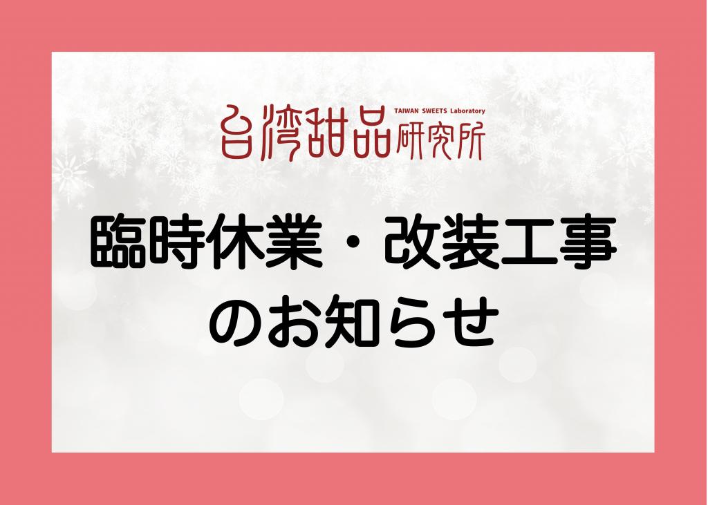 【台湾甜品研究所 休業のお知らせ】