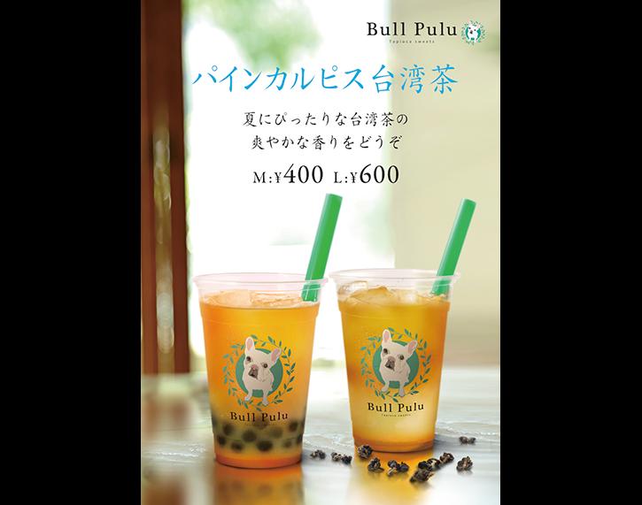 """夏季限定商品""""パインカルピス台湾茶""""販売開始"""
