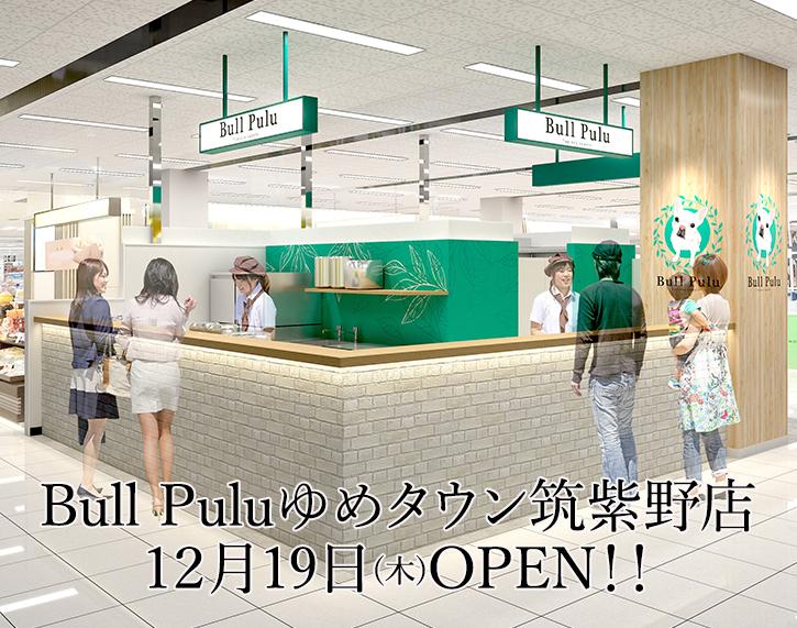 ゆめタウン筑紫野店オープン予定のお知らせ