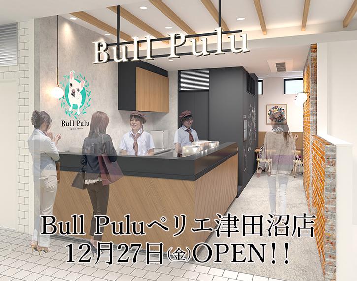 Bull Puluペリエ津田沼店オープン予定のお知らせ