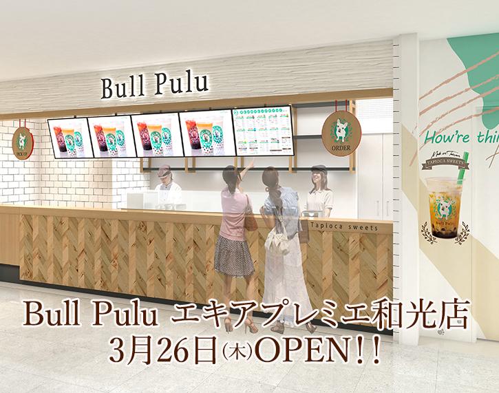 Bull Puluエキアプレミエ和光店オープン予定のお知らせ(FC店)