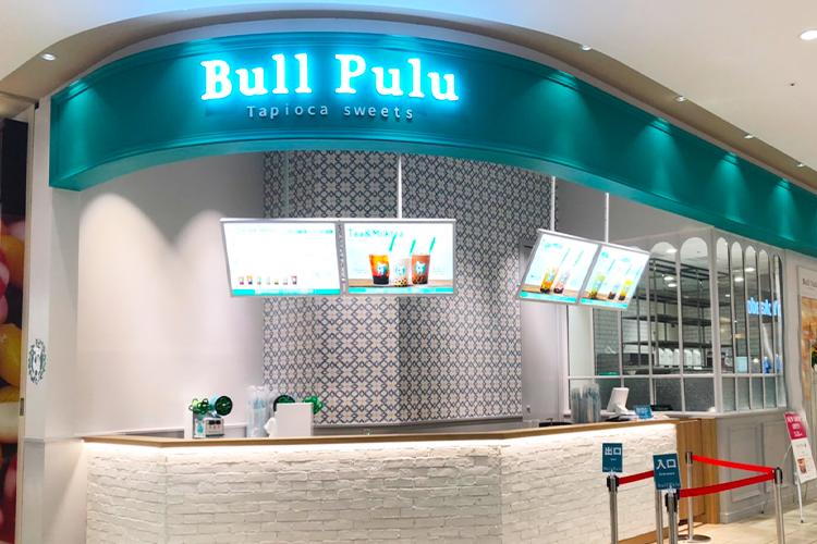 Bull Puluコクーンシティ店オープンのお知らせ(FC店)