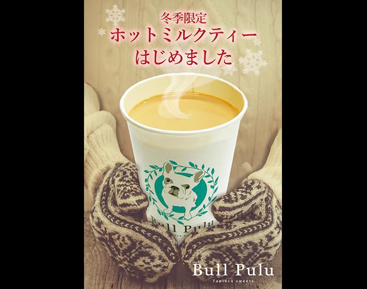 Bull Puluホットミルクティーはじめました(冬季限定)
