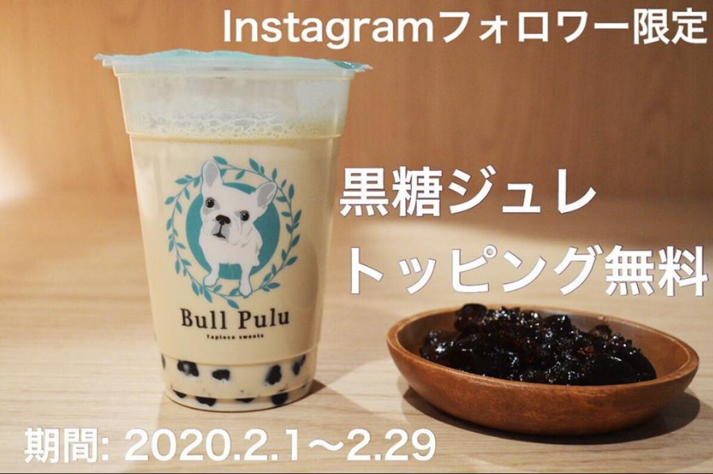【Instagram限定クーポン!】公式アカウントフォローで黒糖ジュレトッピング数量限定無料キャンペーン!!