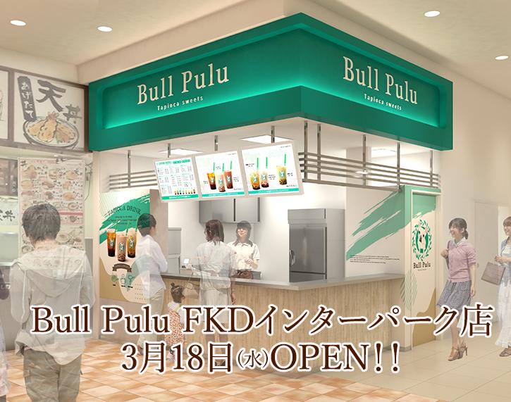 Bull Pulu FKDインターパーク店オープン予定のお知らせ(FC店)