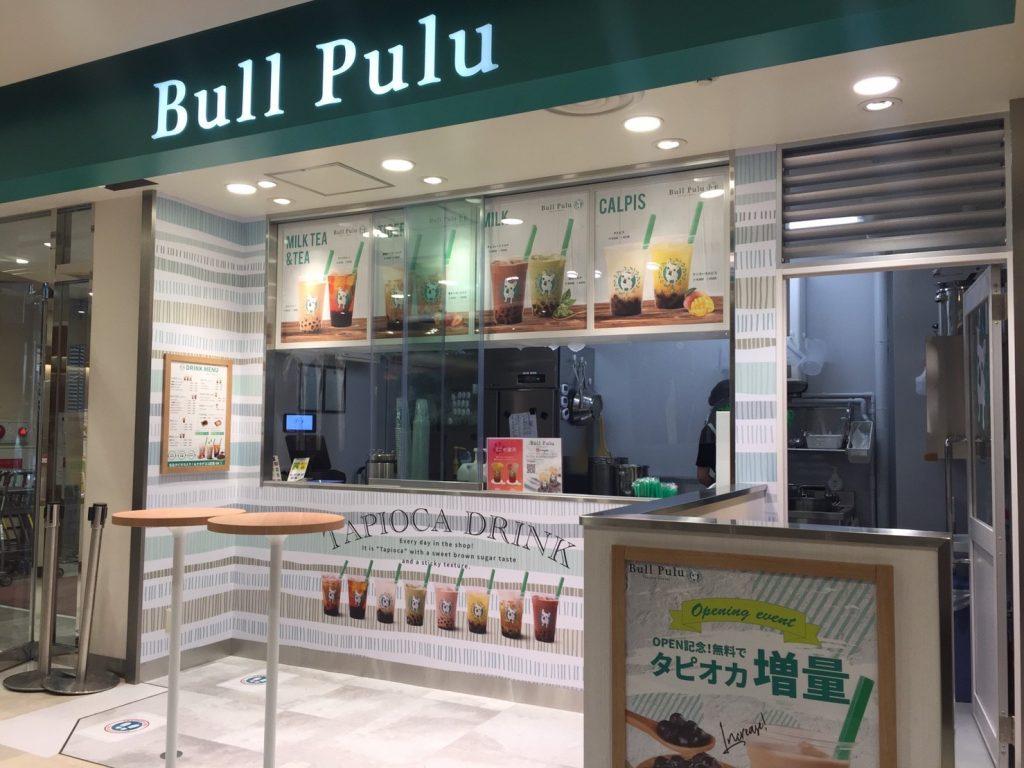 Bull Pulu  ペリエ稲毛店オープンのお知らせ