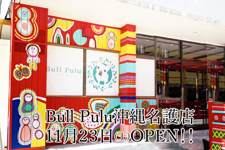 Bull Pulu沖縄名護店オープン予定のお知らせ