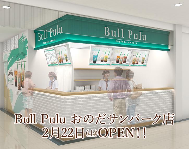 Bull Puluおのだサンパーク店オープン予定のお知らせ(FC店)