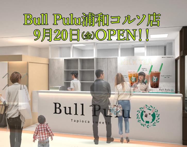 Bull Pulu浦和コルソ店オープン予定のお知らせ(FC店)