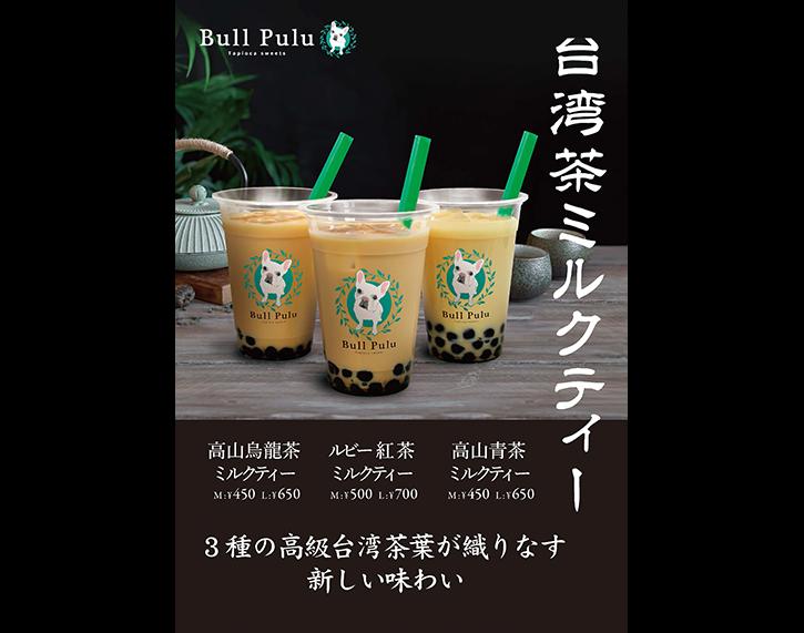 3種の台湾茶ミルクティー一部店舗で販売スタート