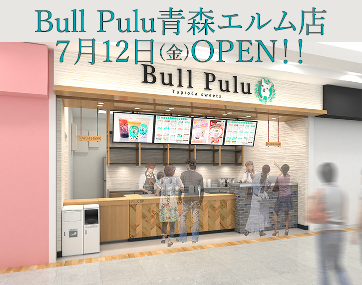 Bull Pulu  青森エルム店オープン予定のお知らせ