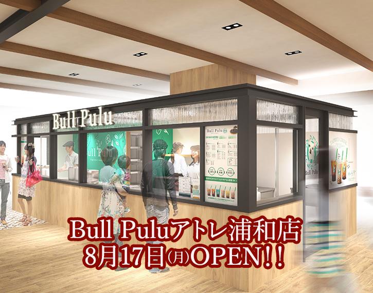 Bull Pulu アトレ浦和店オープン予定のお知らせ