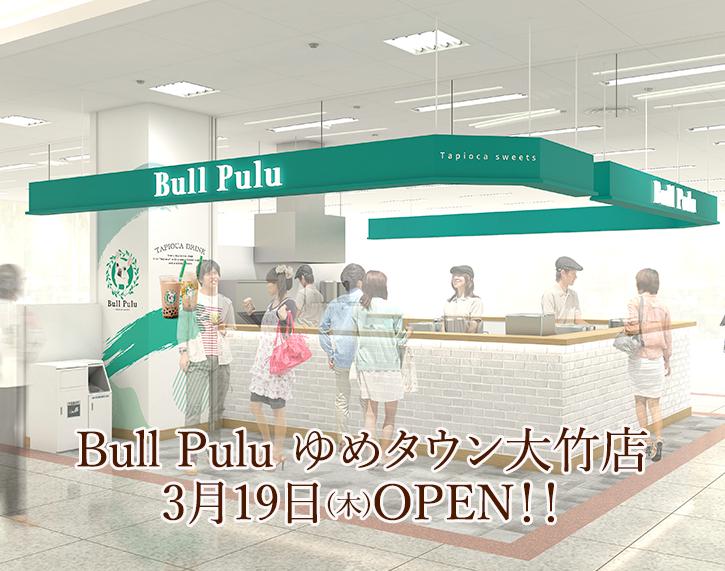 Bull Puluゆめタウン大竹店オープン予定のお知らせ(FC店)