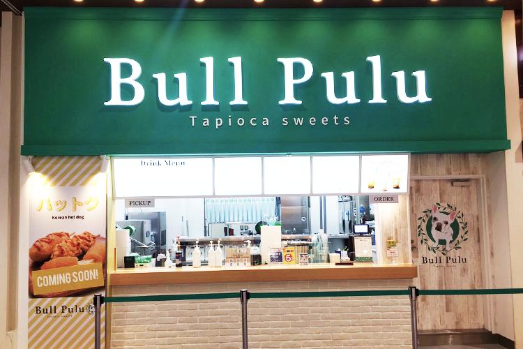 Bull Puluアリオ北砂店オープンのお知らせ