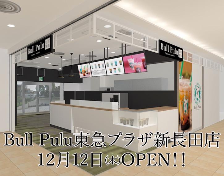 Bull Pulu東急プラザ新長田店オープン予定のお知らせ(FC店)