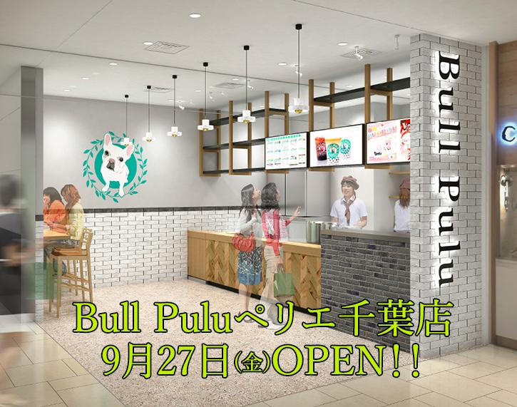 Bull Puluペリエ千葉店オープン予定のお知らせ