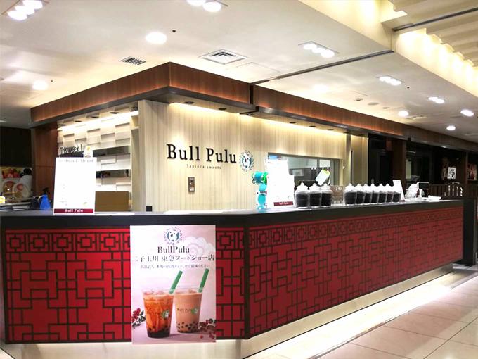 Bull Pulu  二子玉川東急フードショー店オープンのお知らせ