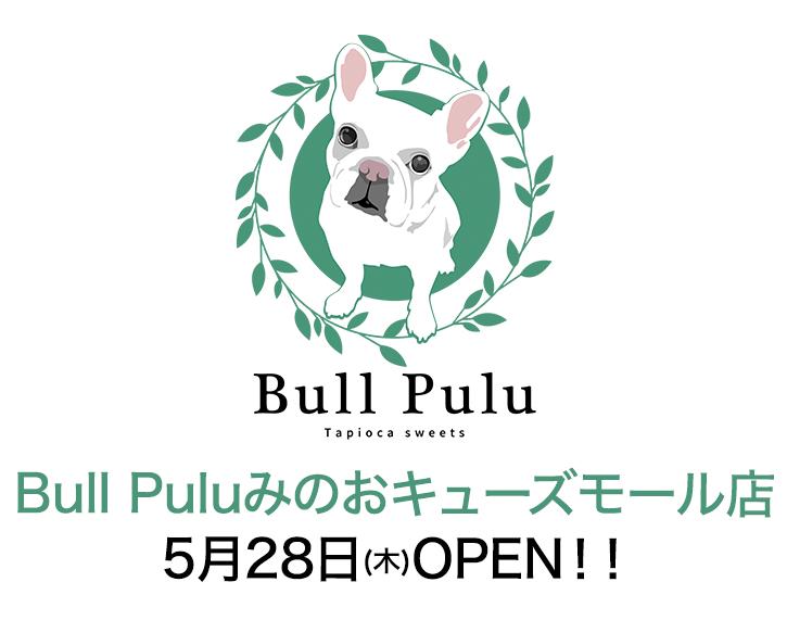 Bull Puluみのおキューズモール店オープンのお知らせ(FC店)