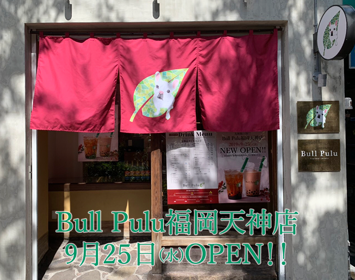 Bull Pulu福岡天神店オープンのお知らせ