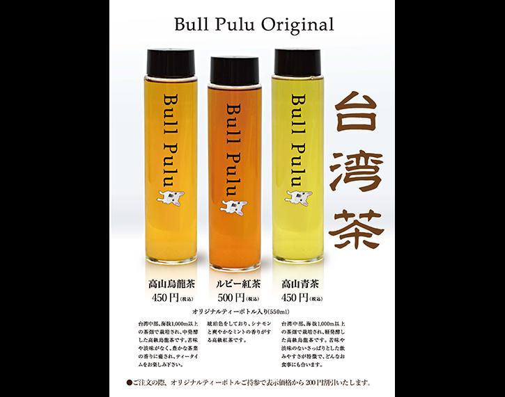 オリジナルボトル入り台湾茶一部店舗で販売スタート