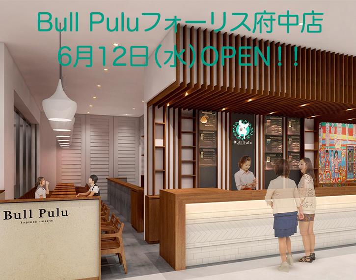 Bull Puluフォーリス府中店オープン予定のお知らせ