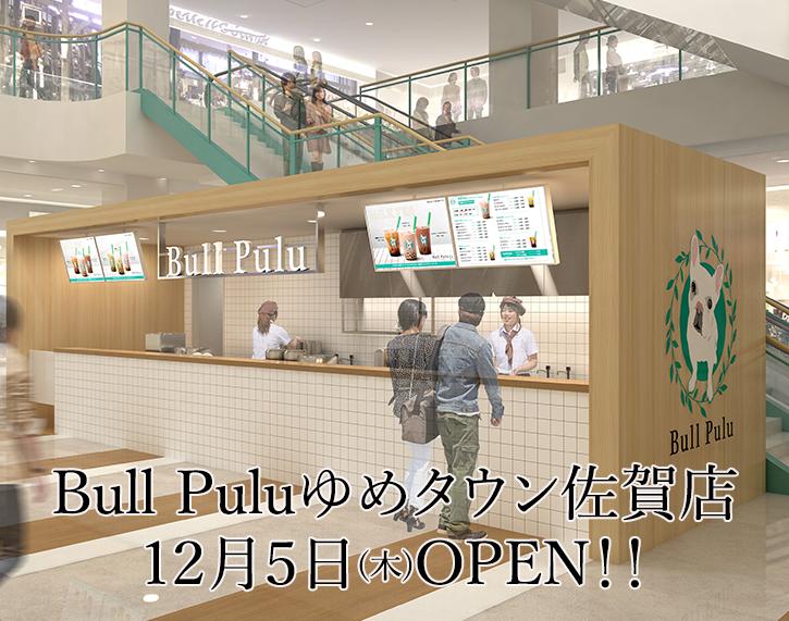 Bull Puluゆめタウン佐賀店オープン予定のお知らせ