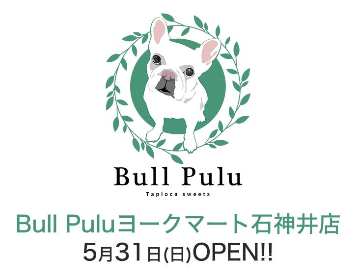 Bull Puluヨークフーズ石神井オープン予定のお知らせ