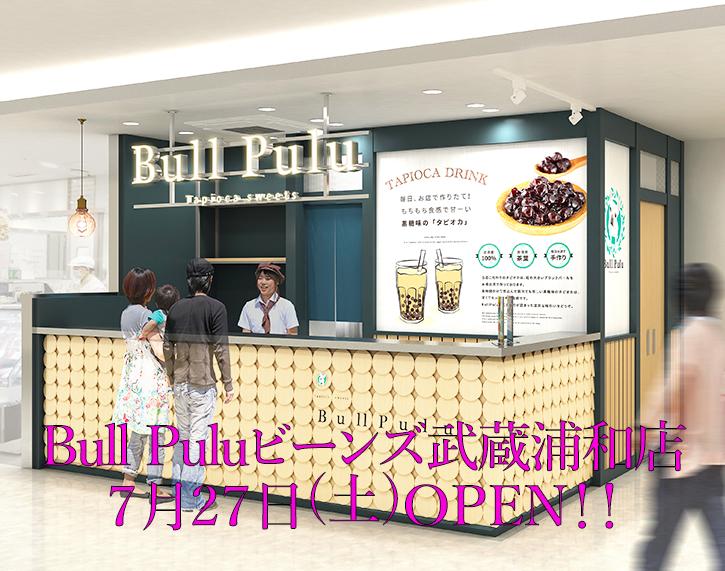 Bull Puluビーンズ武蔵浦和店オープン予定のお知らせ