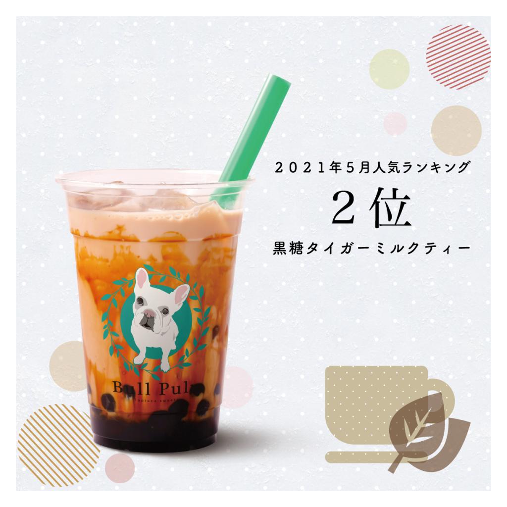 【5月の人気ランキング2位!〜黒糖タイガーミルクティー〜】