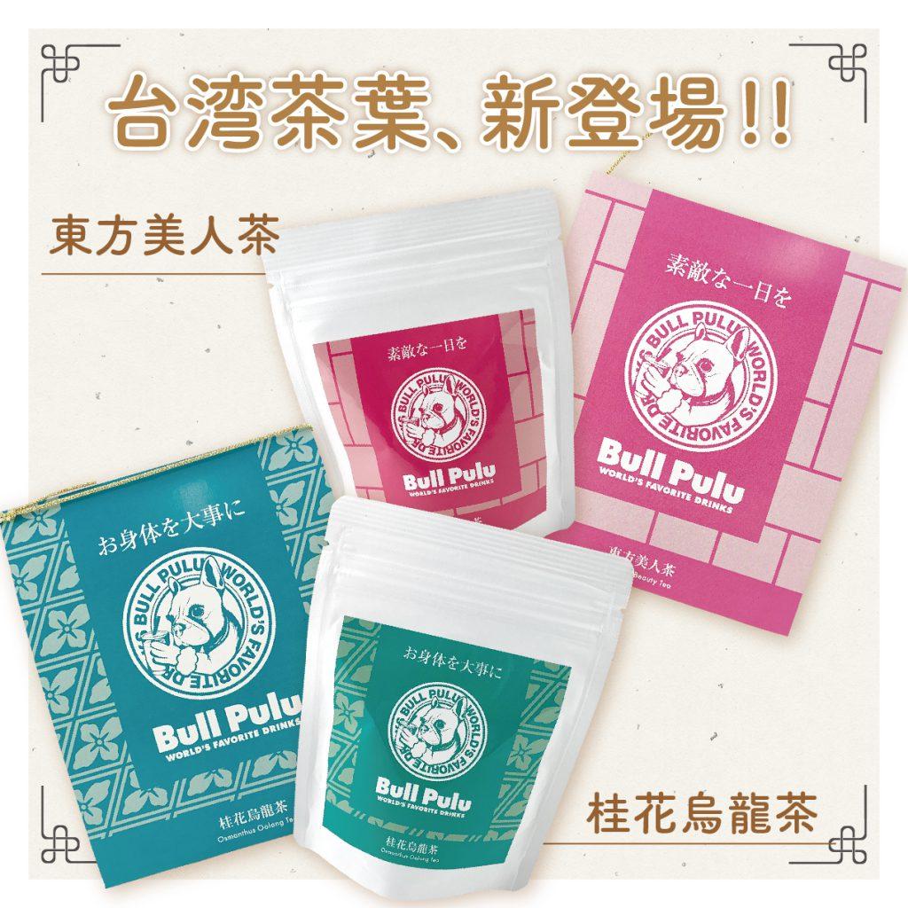 【台湾茶葉物販・新商品登場!!】
