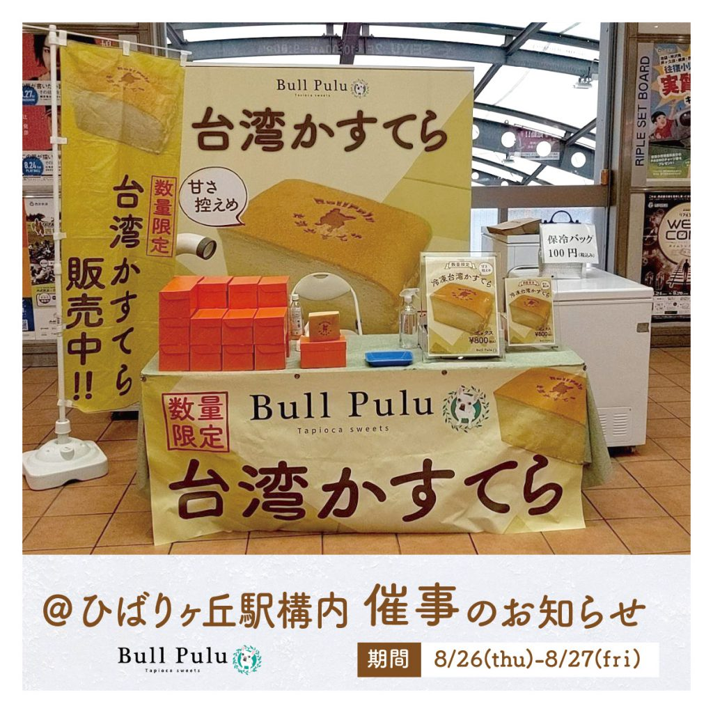 【Bull Pulu@ひばりヶ丘駅構内 】