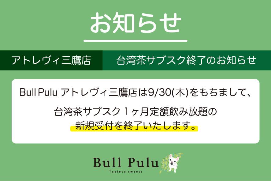 【お知らせ@BullPuluアトレヴィ三鷹店】