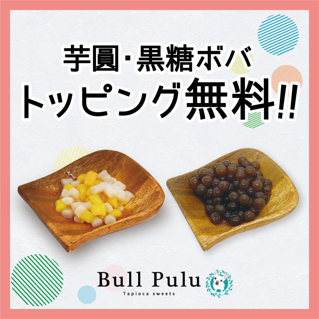 【芋圓・黒糖ボバ無料キャンペーン】