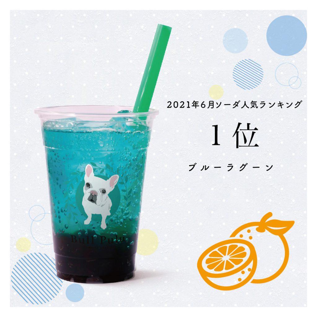【6月のソーダ人気ランキング1位!〜ブルーラグーン〜】