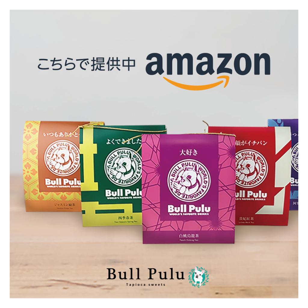 【Amazon販売、はじめました】