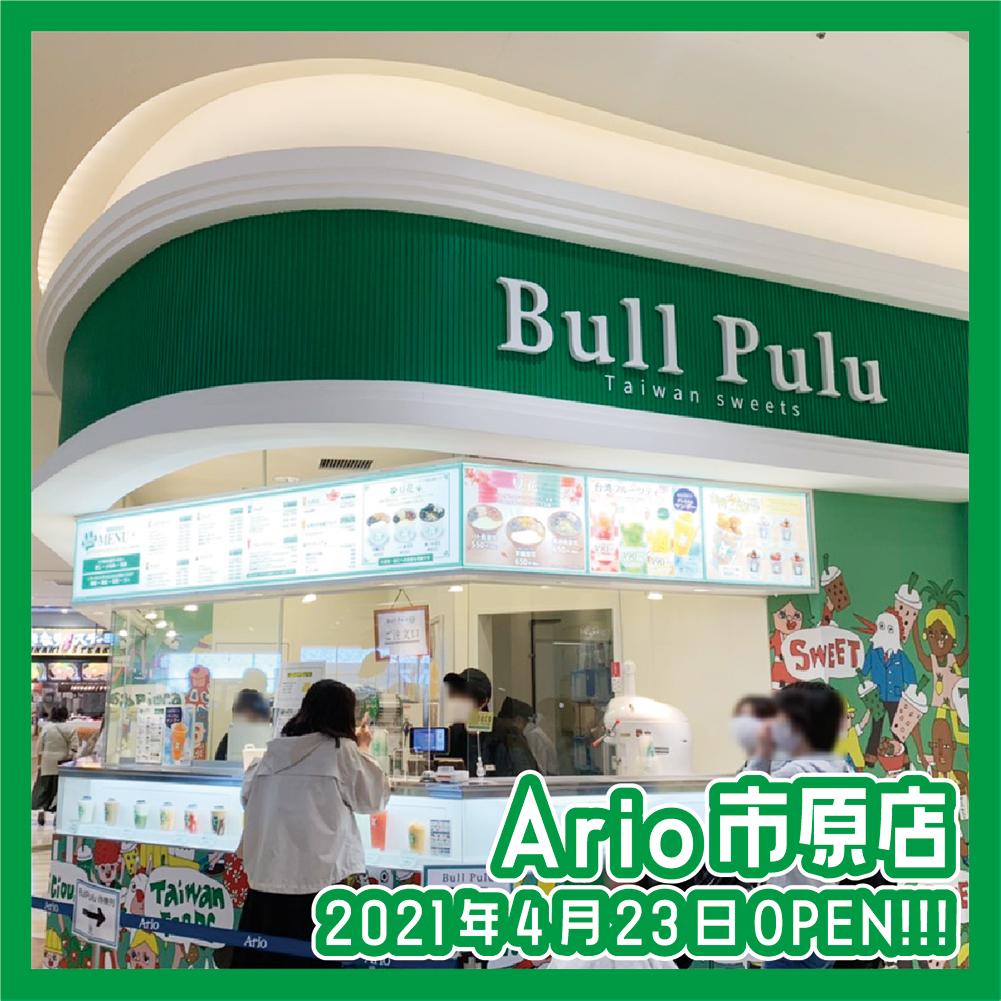 【Ario市原店OPEN!!!】